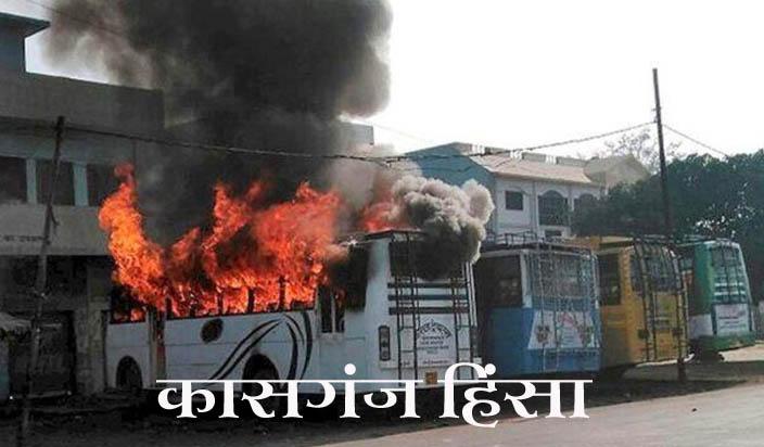 कासगंज में तीसरे दिन भी तनाव बरकरार, उपद्रवियों ने एक दुकान को लगाई आग
