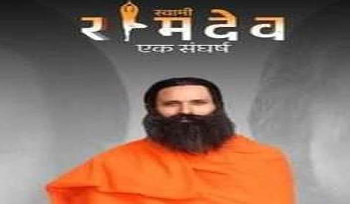 'रामदेव एक संघर्ष' सीरियल पर ब्राह्मण समाज की छवि खराब करने का आरोप