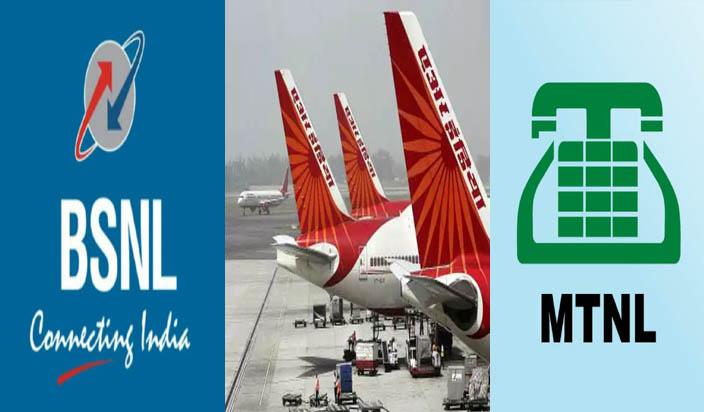 रिपोर्ट : बीएसएनएल, एयर इंडिया, एमटीएनएल हैं सबसे बीमारू सरकारी कंपनियां