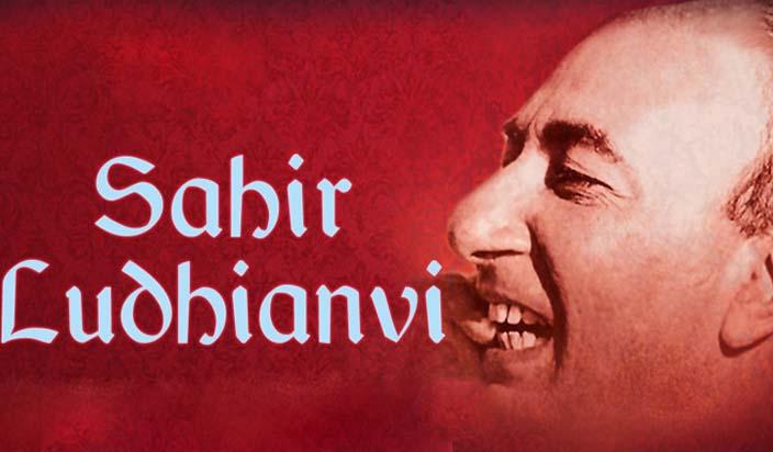जन्मदिवस विशेष: साहिर लुधियानवी ने फिल्म इंडस्ट्री में गीतकारों को उनका हक दिलाया
