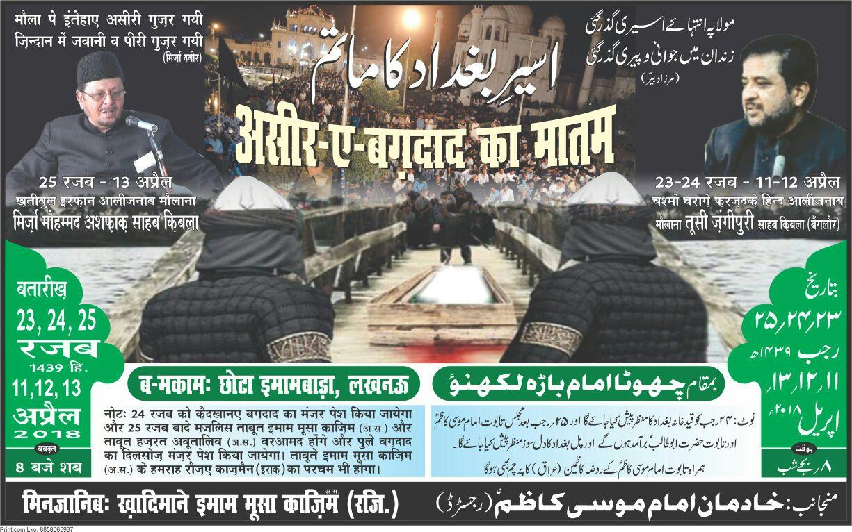 असीर-ए-बगदाद-का-मातम व मजलिसे अज़ा