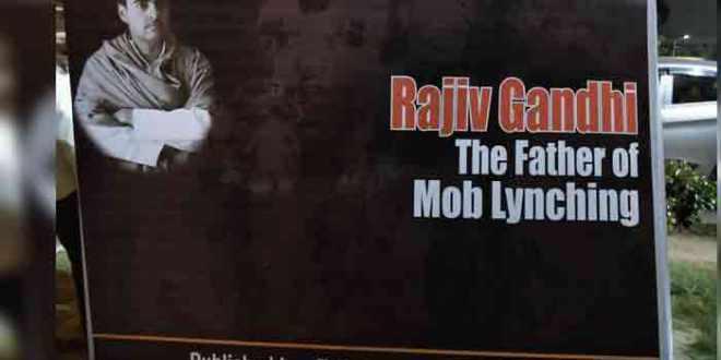 भाजपा नेता ने दिल्ली में लगाया विवादित पोस्टर, 'मॉब लिंचिंग के जनक राजीव गांधी'