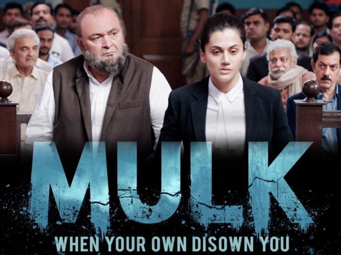 फिल्म मुल्क पर तापसी पन्नू ने कहा – कुछ समुदायों को निशाना बनाए जाने से परेशान हूं