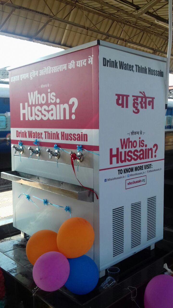 रेल प्रशासन का नया विवाद - प्याऊ से इमाम हुसैन अ.स. का नाम हटाओ